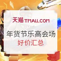 必領神券、促銷活動:天貓國際官方直營 年貨節 樂高會場