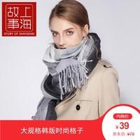 STORY&shanghai;/上海故事 民族風冬季加厚加大素色圍巾 禮盒裝