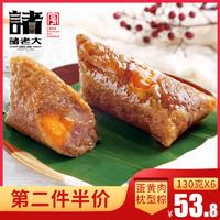 諸老大粽子新鮮蛋黃肉粽子特產蛋黃鮮肉粽散裝組合130g*6只早餐 *2件