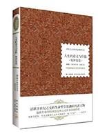 諾貝爾文學獎作品典藏書系:人生的意義與價值(kindle電子書)