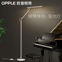 歐普照明(OPPLE)LED落地燈 蜂窩發光技術 減藍光護眼鋼琴落地燈 學生學習工作宿舍商務辦公閱讀落地臺燈