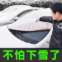 汽車雪擋車衣前擋風玻璃防雪防霜防曬隔熱雪檔半罩