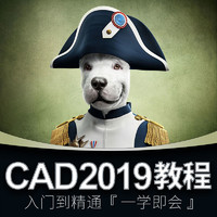 CAD全套視頻教程