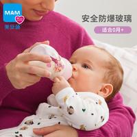 MAM美安萌 晶彩耐温玻璃初生儿奶瓶宽口 170ml