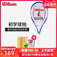 Wilson 威爾勝 Tour Slam 大學生大拍面單人網球拍