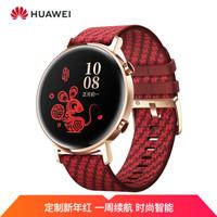 HUAWEI 華為 WATCH GT2 新年款 智能手表 42mm