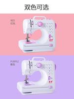芳華縫紉機505A帶鎖邊全自動迷你小型縫紉機家用電動臺式裁縫機