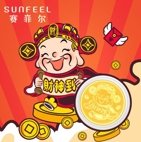 SUNFEEL 赛菲尔 足金财神到压岁钱金币(赠红包包装)
