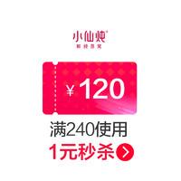 优惠券码:天猫 小仙炖旗舰店 满240-120元优惠券
