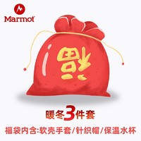 Marmot 土撥鼠 FUDAI 暖冬三件套 內含軟殼手套+針織帽+保溫水杯