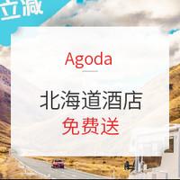 值友专享、必看活动:Agoda超值星期三!本期酒店免费送!第一站日本北海道!
