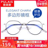 普萊斯 防藍光輻射電腦眼鏡 5021