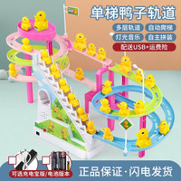小豬爬樓梯軌道玩具