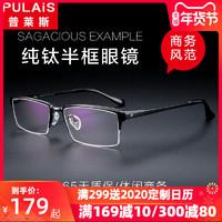 pulais普萊斯近視眼鏡 男半框純鈦眼鏡架商務黑框眼睛框鏡架男眼鏡框 男1850