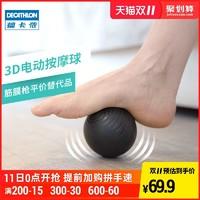 迪卡儂電動筋膜球震動按摩球肌肉放松手持穴位健身保健瑜伽球小IA