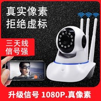 索邁無線監控攝像頭wifi手機遠程網絡高清夜視室內家用智能監控器
