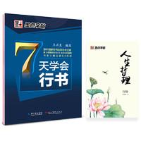 《墨點 七天學會行書》漢字練字字帖 全2冊