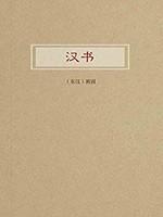 《漢書》Kindle電子書