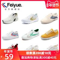 feiyue 飞跃 男/女款休闲帆布鞋 多款可选