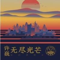 """许巍""""无尽光芒""""巡回演唱会  苏州站"""