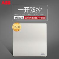 ABB開關插座面板86型家用電源1位單開單聯一開雙控軒致白色5只裝(4折限時促銷優惠)
