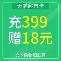 天貓超市卡399贈18元電子卡(直播專享)