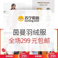 促销活动:苏宁易购 茵曼羽绒服 限时特卖
