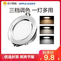 歐普照明 LED射燈3W(包郵)