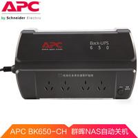 APC BK650-CH UPS不間斷電源 400W/650VA NAS自動關機(又補貨了)