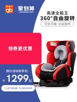 gb好孩子嬰兒高速兒童安全座椅汽車用寶寶安全座椅0-7歲CS772