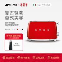 SMEG斯麦格 意大利进口 复古烤面包机不锈钢 多士炉 早餐机迷你三明治吐司机两片式TSF01 魅惑红