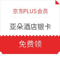 京東PLUS會員 : 亞朵酒店銀卡+500元鉑金券包