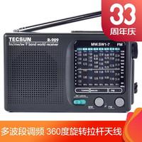 德生(Tecsun) R-909 收音機 老年人全波段收音機 便攜式 高考 四六級英語聽力 黑色