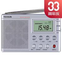 德生(Tecsun) R9702 收音機 全波段 高靈敏度 校園廣播 鈦金白