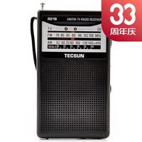 德生(Tecsun) R-218 收音機 全波段 調頻調幅 迷你便攜 黑色