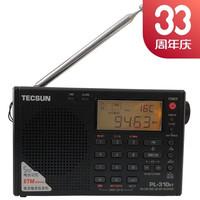 德生(Tecsun) PL-310ET 收音機 全波段 聽力英語 高考聽力四六級考試 時鐘 校園廣播 黑色