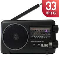 德生(Tecsun) R305 收音機 老年人半導體 校園廣播 高靈敏度 黑色