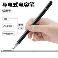 自生草 免充電電容筆 IPAD觸控筆 適用于蘋果iphone/安卓手機/windows平板電腦等