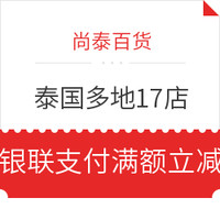 線下購物優惠券 : Central Department Store尚泰百貨泰國多地17店 銀聯卡消費