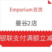 线下购物于汇泉:EmQuartier百货/Emporium百货 泰国曼谷2店 银联卡消费