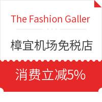 线下购物优惠券:新加坡樟宜机场The Fashion Gallery免税店