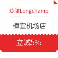 线下购物优惠券:珑骧Longchamp 新加坡樟宜机场T2店