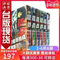 《銃夢 第一部》新裝版 1-6完 阿麗塔 戰斗天使 漫畫 木城幸人