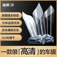 【四重好禮】途虎王牌×強生制造 高清安全太陽膜貼膜 五座轎車 淺色