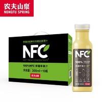限地區、88VIP : NONGFU SPRING 農夫山泉 100%NFC新疆蘋果汁 300ml*10瓶 *5件