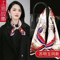 shanghai story 上海故事 蘇明玉同款 桑蠶絲小方巾禮盒裝