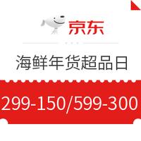必領神券:京東 海鮮年貨超級單品日