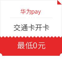 华为pay交通卡 开卡合集 支持多城市