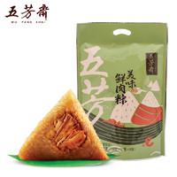 五芳齋 嘉興特產粽子量販鮮肉大肉粽甜粽 100g*10只 端午早餐食品