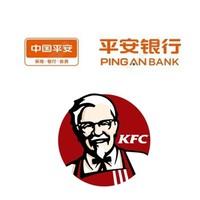 移动专享:平安银行 X KFC 堂食支付宝支付